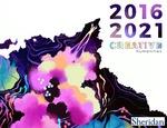 Creative Humanities 2016-2021 by Brandon McFarlane
